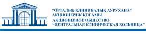 """АО """"Центральная клиническая больница"""""""